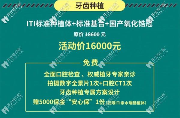 教师节北京丰台区的瑞士iti种植体+基台+国产二氧化锆大放价