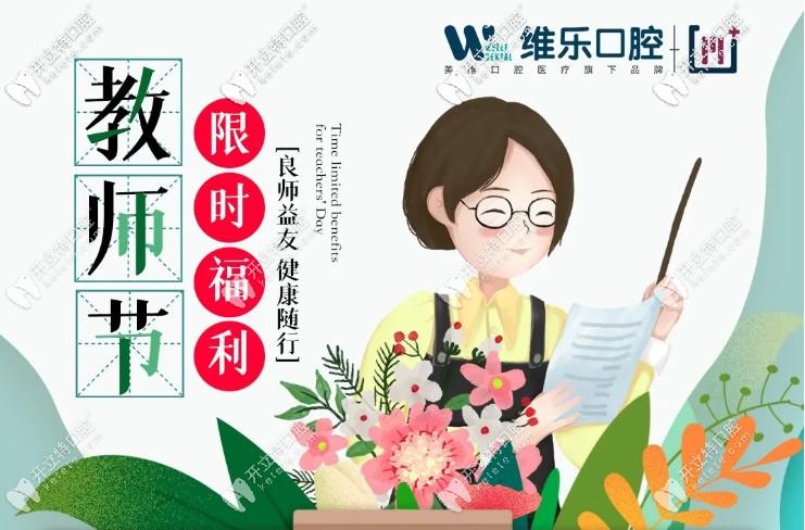 9月在上海普陀区维乐口腔做进口种植牙的价格减半啦