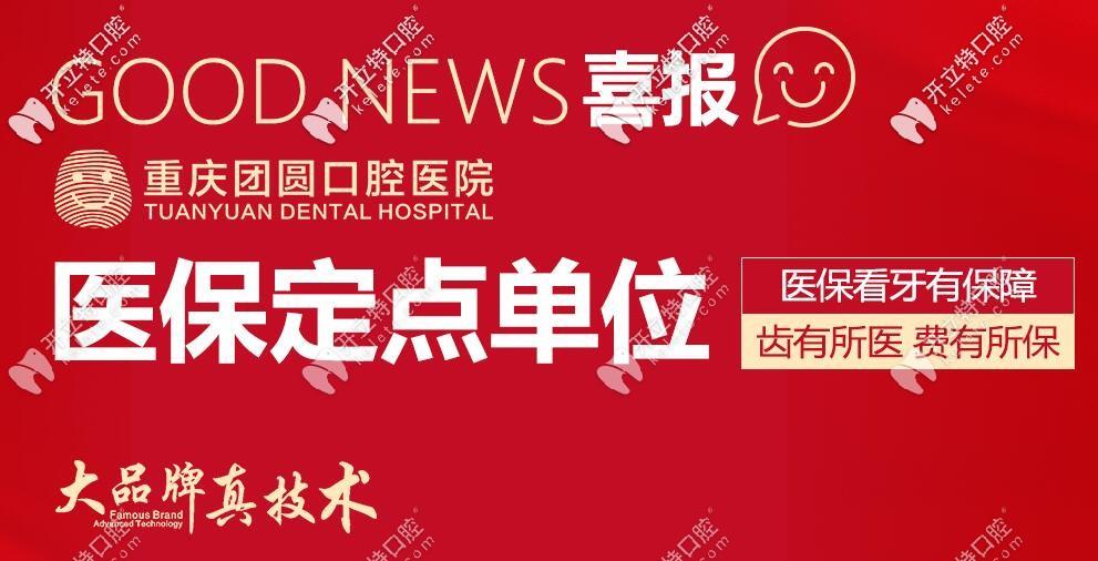 重庆比较好的口腔医院进口种植牙价格表已送达