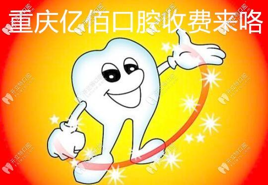 拿下重庆渝北区亿佰口腔收费标准,看牙不掉坑哦