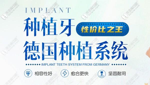 德国ht种植牙性比价高