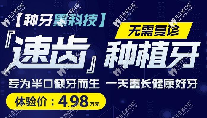 南京博韵口腔半口种植牙价格