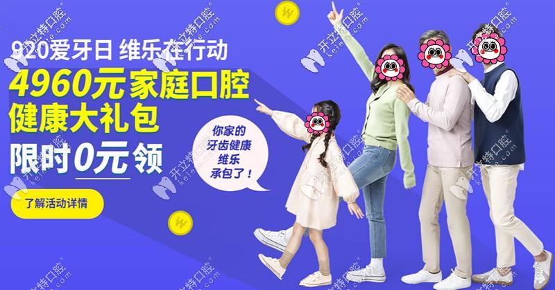 做颗进口种植牙可补贴12000,上海维乐口腔看牙政策来啦