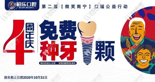 南宁二级专科口腔医院的韩系奥齿泰植体+烤瓷牙冠免费送啦