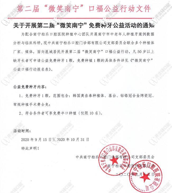 南宁柏乐口腔口福公益活动图