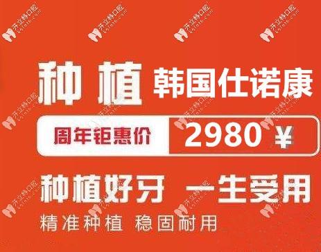 在濮阳做韩国仕诺康植体的价格仅要2980元起,还包牙冠,速抢