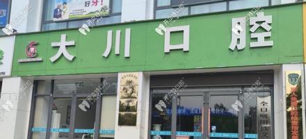 濮阳华龙大川口腔诊所