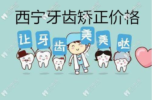 西宁市区口腔医院的牙套价格已上线,隐形费用也在其中哦