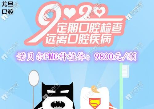 抓住上海尤旦口腔连锁诺贝尔pmc种植牙的价格哦