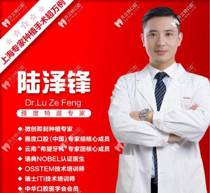 9.20昆明官渡区雅度口腔特邀上海陆泽锋种植医生前来坐诊