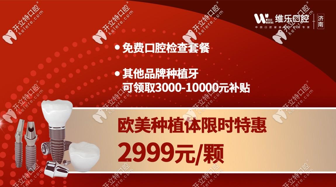 济南维乐口腔做进口品牌种植牙均可补助3000-10000哦
