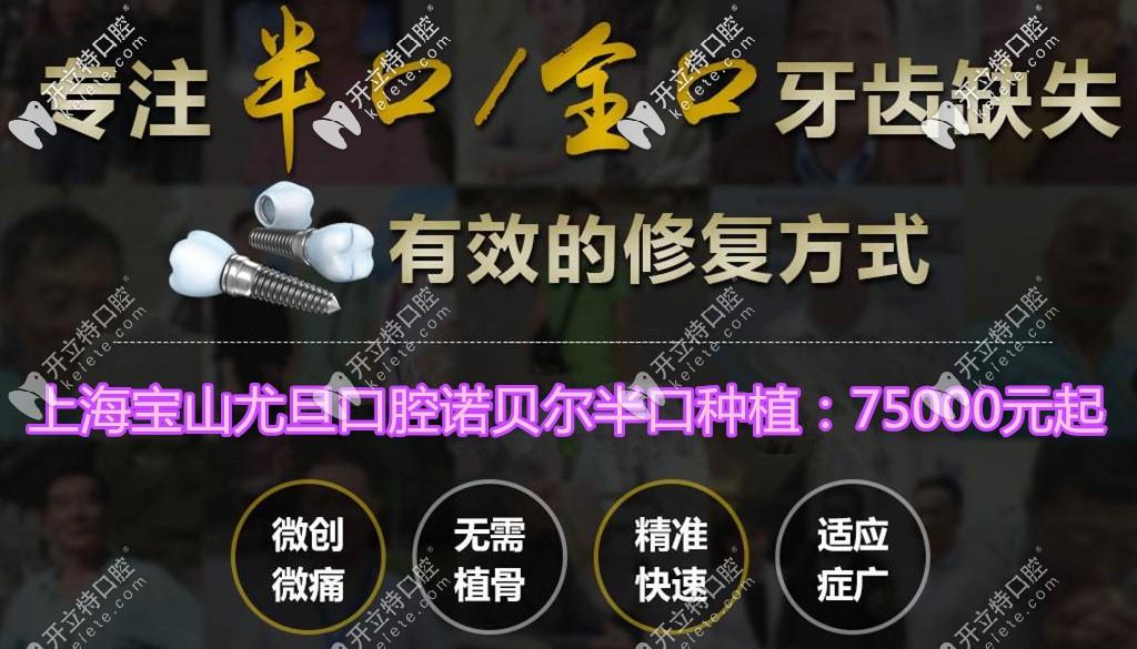 上海宝山尤旦口腔做诺贝尔半口种植牙的费用有优惠~