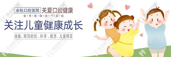 杭州余杭口腔关注儿童成长