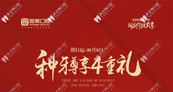 这份郑州唯美口腔价格表是国庆中秋双节的活动哦!