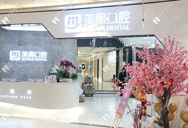 南京美奥口腔做韩系奥齿泰半口半固定种植牙多少钱?