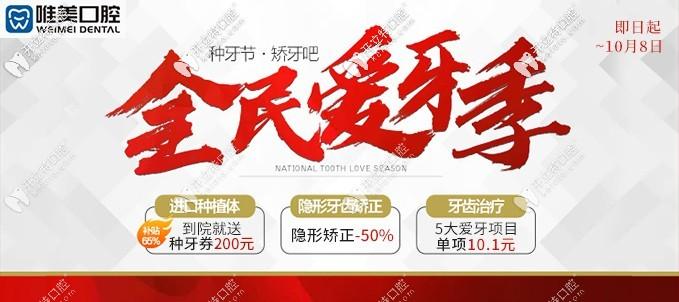 剧透!郑州唯美迎双节欧美进口植体最高补贴65%