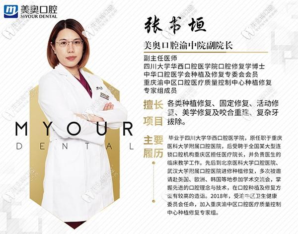 重庆美奥口腔张书恒种植医师