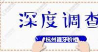 杭州植得口腔正畸收费价格表更新,箍牙价位也不高呀