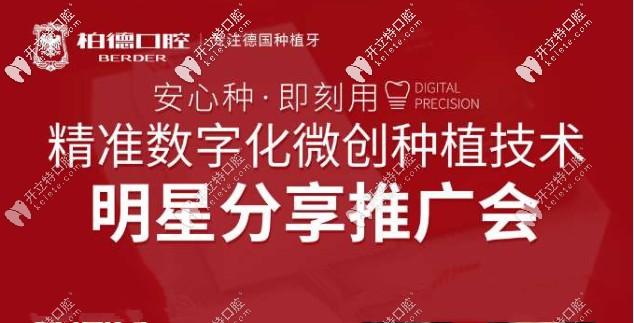 广州柏德口腔做德国进口种植牙的价格免费了,还有名医亲诊