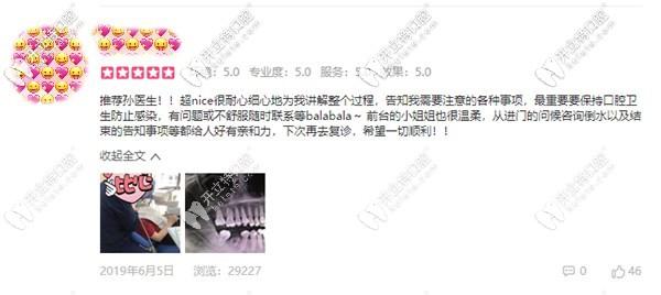 种植牙患者分享广州穗江
