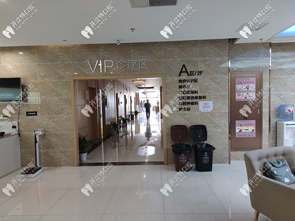 VIP诊疗区域