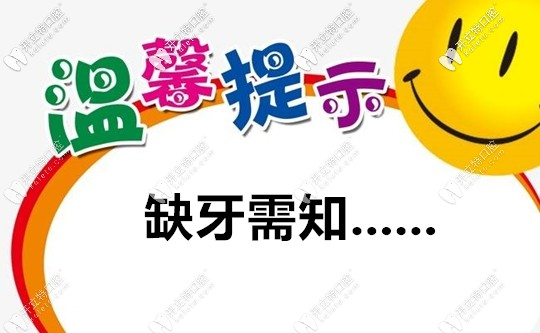广州华医口腔的温馨提醒
