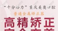 十月在重庆渝北区用普通的钢丝箍牙价格才这点
