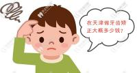 在天津做牙齿矫正的价格是多少?舌侧全隐形的这种