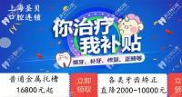 上海圣贝牙科正畸价格:成人透明牙齿矫正直降1万