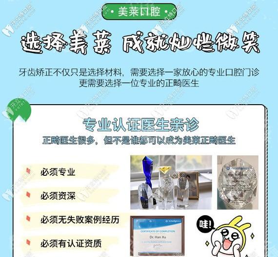 深圳美莱口腔专业的牙齿矫正机构