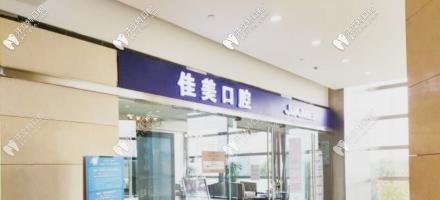 北京朝阳区佳美口腔华贸店