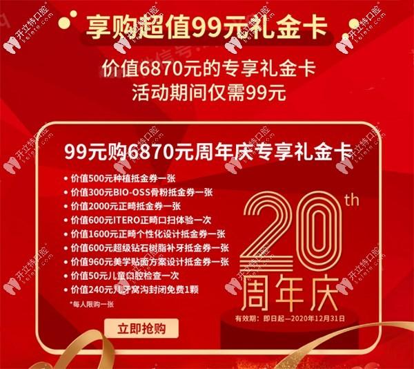 北京劲松口腔99元购价值6870元专享礼金卡
