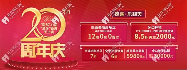 北京劲松口腔医院收费怎么样?院庆的优惠价格简直开挂啦
