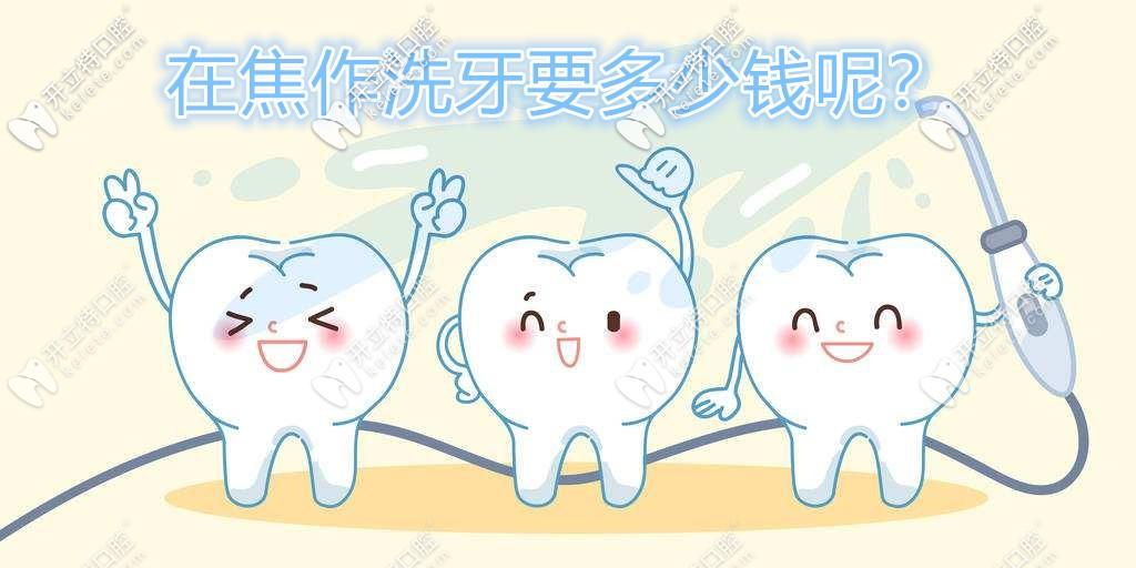 想知道焦作洗牙多少钱的亲们速来,军美口腔洁牙送福利啦