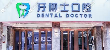 揭阳牙博士口腔门诊部