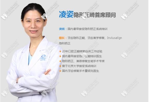 上海圣贝口腔凌姿医生