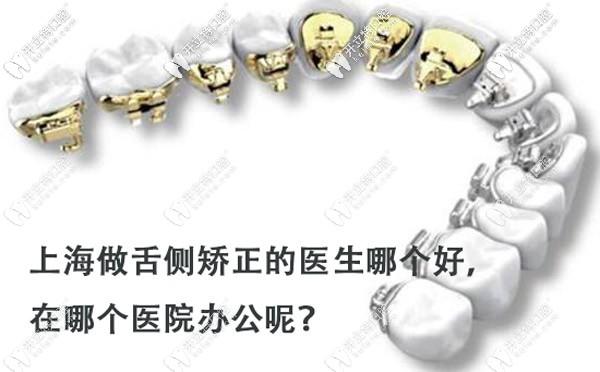 上海做舌侧矫正的医生哪个好?