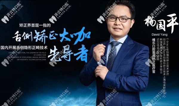 杨国平——上海维乐口腔陆家嘴门店