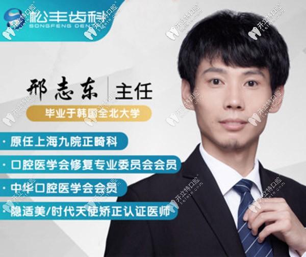 邢志东——上海松丰齿科
