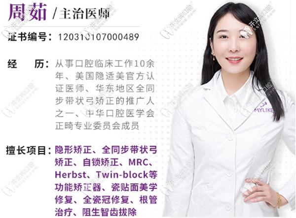 周茹——上海美莱口腔
