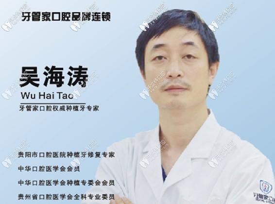 毕节大方牙管家口腔吴海涛