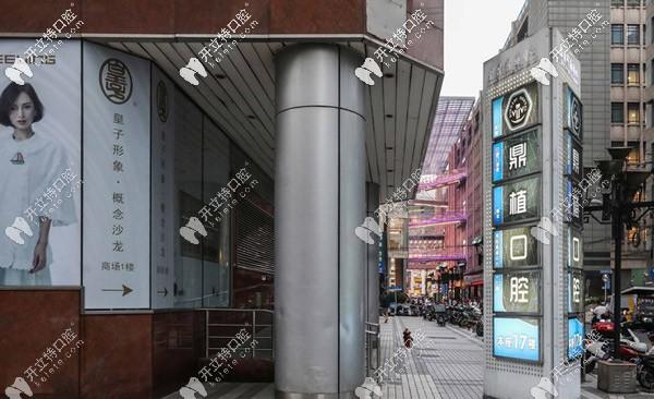 出了地铁就能看到鼎植口腔的招牌,很是显眼