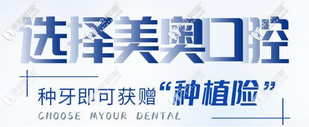 美奥口腔种牙更有保障