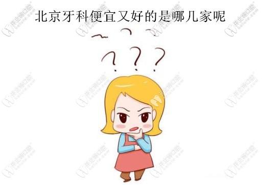 北京牙科医院便宜又好的是哪几家,要靠谱口碑好的那种
