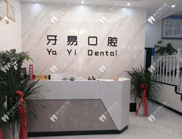 商洛市牙易口腔诊所