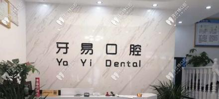 商洛牙易口腔诊所