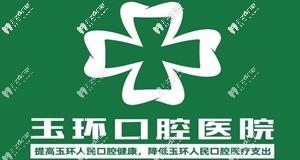 台州玉环口腔医院