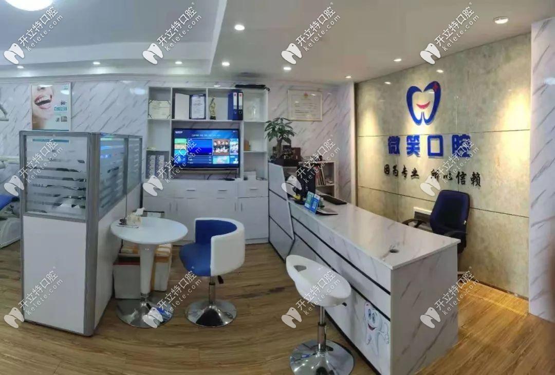 贺州微笑口腔诊所