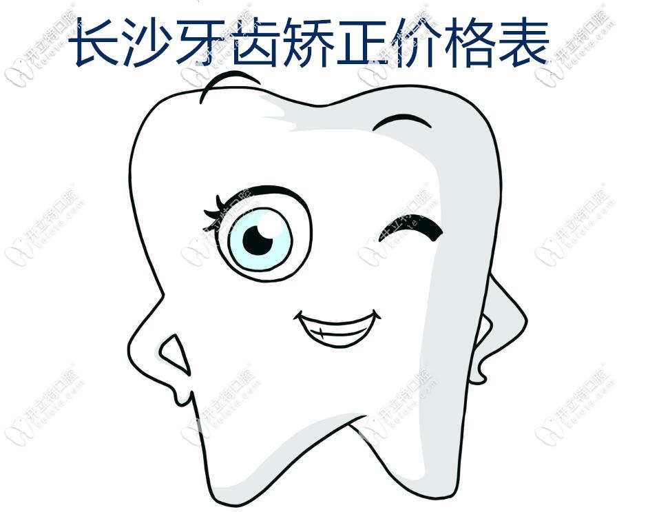 长沙牙齿矫正价格表