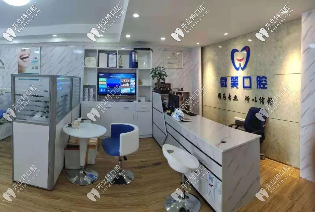 广西贺州微笑口腔诊所前台